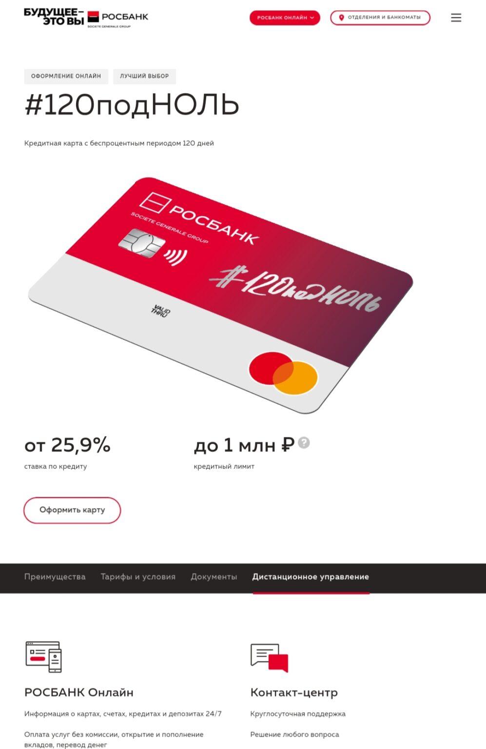 как получить займ на карту росбанка